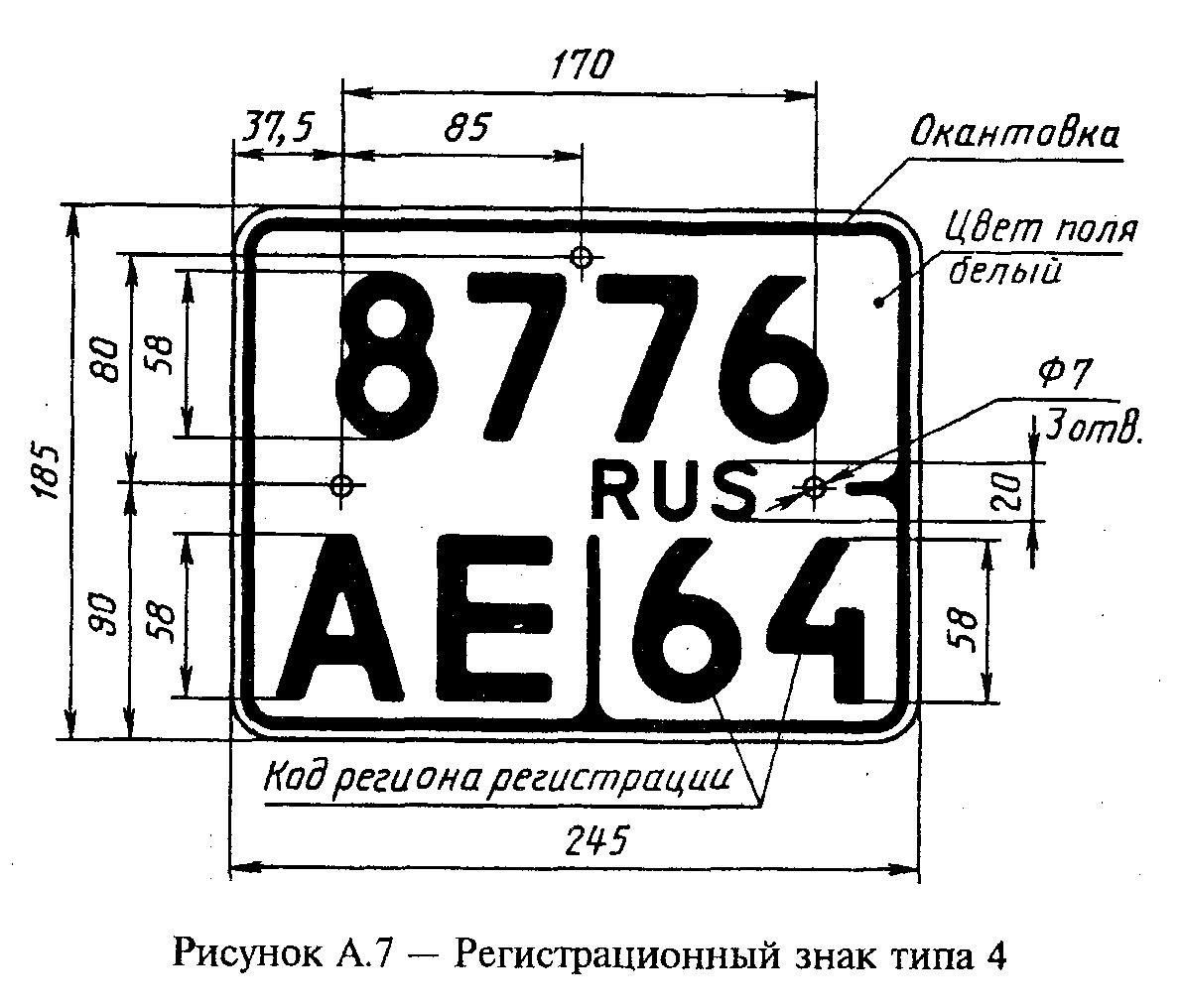 Тип 4. Регистрационный знак на МОТОтехнику