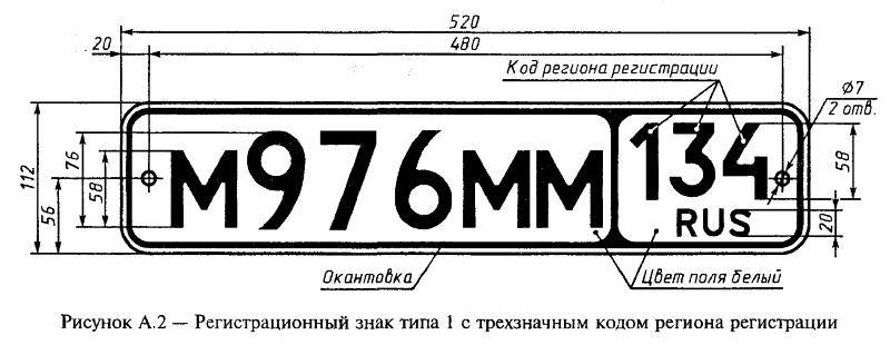 Регистрационный знак с трех значным кодом